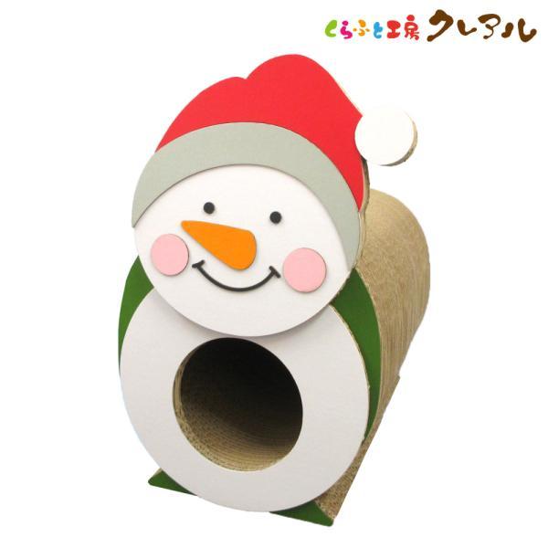 猫 爪とぎ ダンボール   トンネルスノーマン       日本製 つめとぎ 爪磨き 爪みがき 猫用品 段ボール 遊び おしゃれ ユニーク かわいい