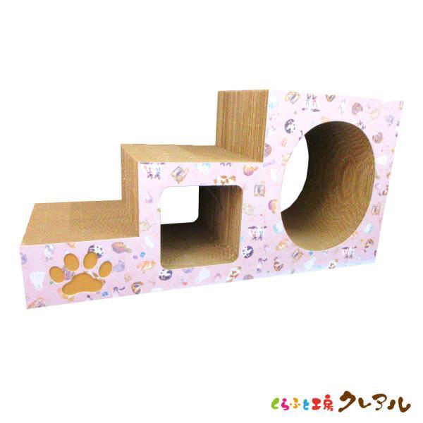 猫 爪とぎ ダンボール (キャットワールド柄)ステップトンネル   日本製 ダンボール 猫 つめとぎ 爪とぎ 爪磨き 爪みがき 猫用品 おしゃれ