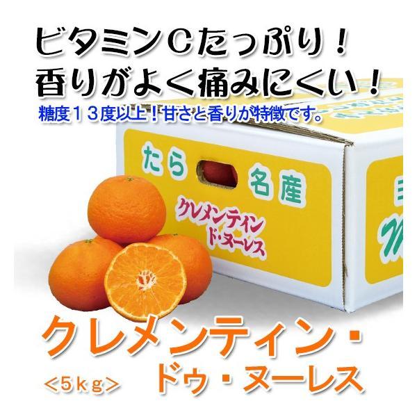 【みかん】クレメンティン ドゥ・ヌーレス 家庭用5kg箱   kureme