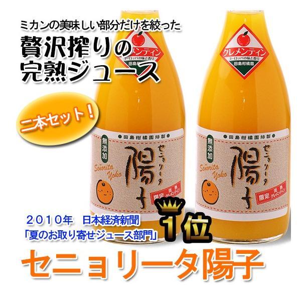 【日本一】セニョリータ陽子 二本セット  720ml【ミカンジュース】|kureme