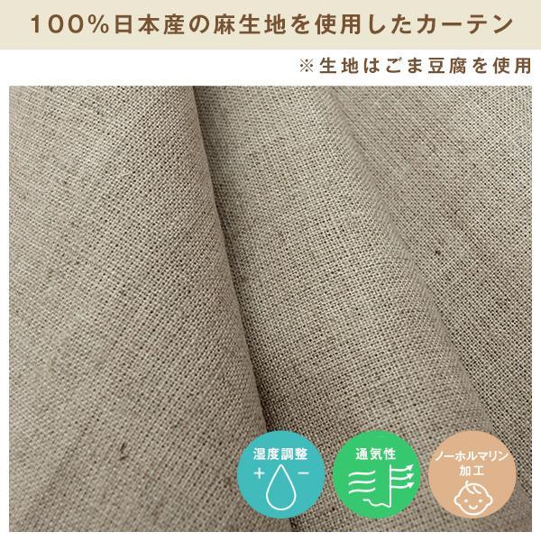 【最大12%OFFクーポン】11/15 0:00〜23:59 麻カーテン AsaFine 14色 幅30cm〜100cm×丈201cm〜250cm ( 天然 オーダー 麻100% 日本製 1枚 )|kurenai|07