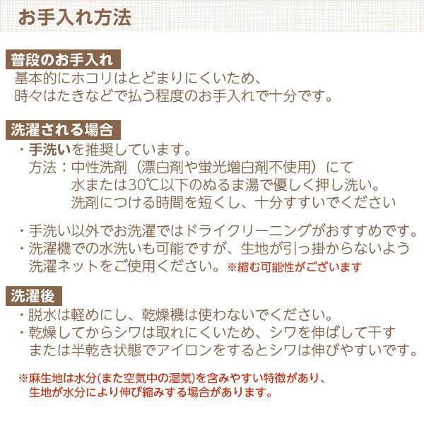【最大12%OFFクーポン】11/15 0:00〜23:59 麻カーテン AsaFine 14色 幅30cm〜100cm×丈201cm〜250cm ( 天然 オーダー 麻100% 日本製 1枚 )|kurenai|08