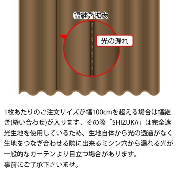 遮光1級 ドレープカーテン 静 2枚組 防音カーテン シンプル kurenai 10