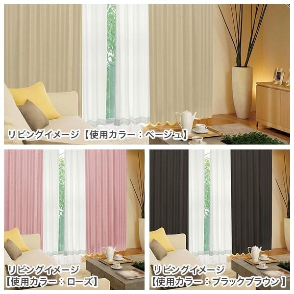 遮光カーテン 静 2枚 目隠しミラーレースカーテン2枚の4枚セット 幅100cm×丈80cm〜250cm|kurenai|11