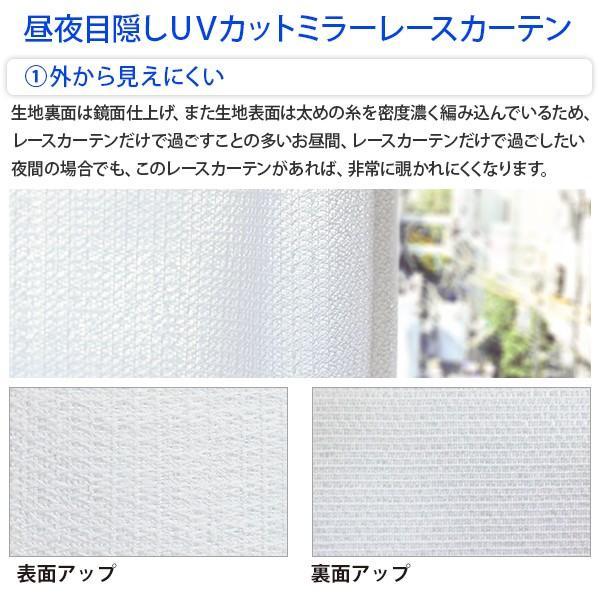 遮光カーテン 静 2枚 目隠しミラーレースカーテン2枚の4枚セット 幅100cm×丈80cm〜250cm|kurenai|08