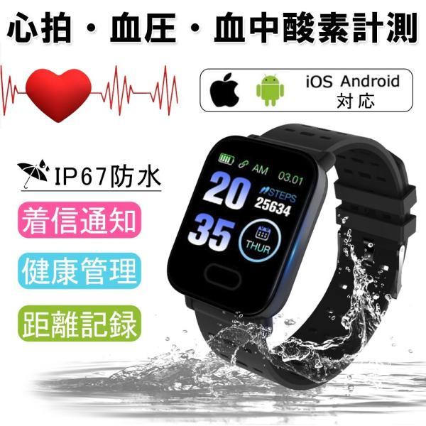 スマートウォッチ iphoneアンドロイド 英語版対応 血圧血中酸素計測 生活防水 スマートブレスレット 歩数計心拍数|kuri-store