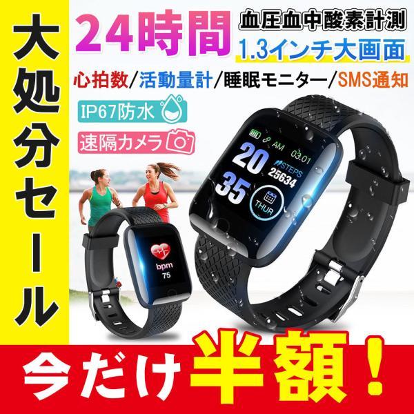 スマートウォッチ iphone アンドロイド英語版 血圧血中酸素計測  生活防水 スマートブレスレット 歩数計心拍数|kuri-store