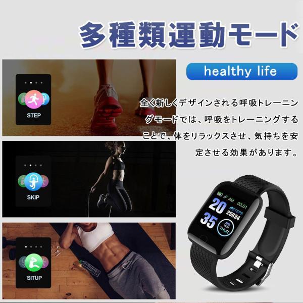 スマートウォッチ iphone アンドロイド英語版 血圧血中酸素計測  生活防水 スマートブレスレット 歩数計心拍数|kuri-store|12
