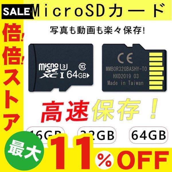 MicroSDカード8GB16GB32GB64GBclass10記憶メモリカードMicrosdクラス10SDHCマイクロSDカー
