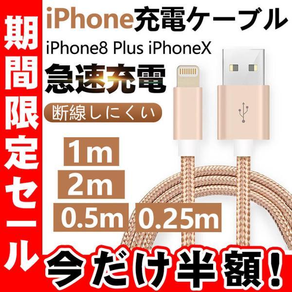 iPhone充電ケーブル 長さ0.5m 1m 2m 急速充電 充電器 USBケーブル iPad iPhone用 充電ケーブル iPhone8 Plus iPhoneX|kuri-store