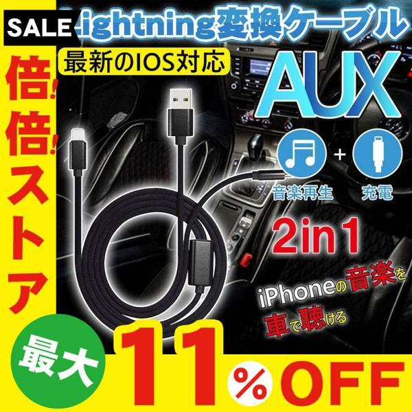 iphone車載用AUXケーブルオーディオケーブルライトニング端子3.5mm外部スピーカー音楽 生IOS14対応