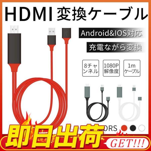 iPhoneHDMI変換ケーブル充電しながらiPadHDMIUSBケーブルAV変換アダプタテレビ接続ケーブルビデオデッキTV出力