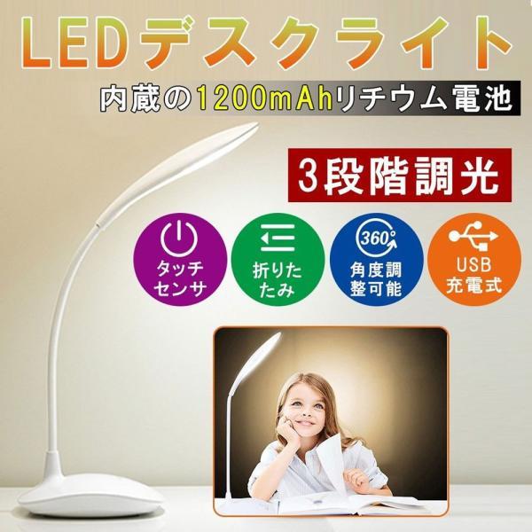 デスクライト 卓上ライト タッチ式 読書灯 LED スタンドライト 卓上スタンド usb 充電式 小型 折り畳み式 目に優しい コードレス 180度調整