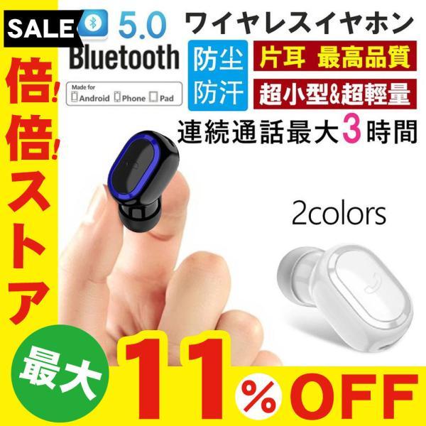 ワイヤレスイヤホンBluetooth5.0イヤフォンブルートゥース高音質ヘッドホン片耳カナル型通話軽く
