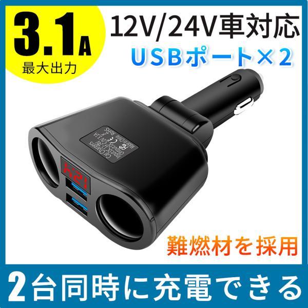 車載充電器 カップホルダー型 電圧計付き USB シガーソケット2連 シガーソケット 増設 2ポートUSB OK タブレットやスマホなどの充電にの画像