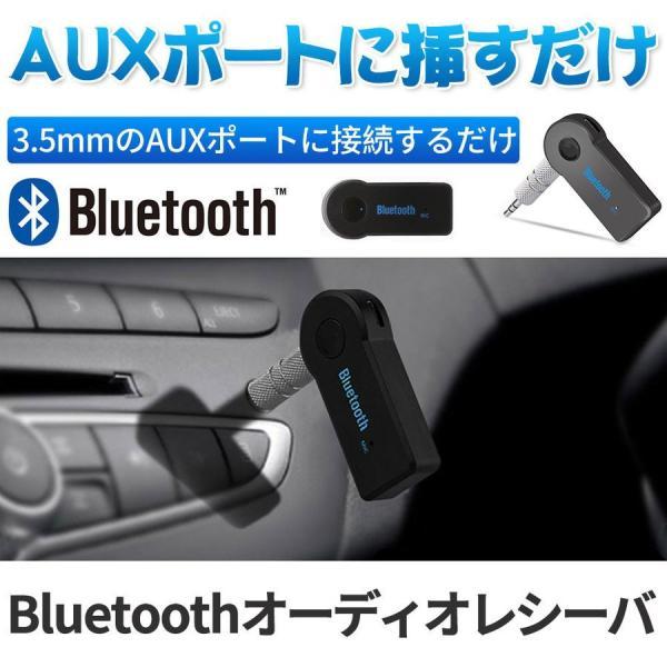 BluetoothレシーバーブルートゥースAUXオーディオワイヤレススピーカー車Bluetooth3.0iPhoneスマホ音楽