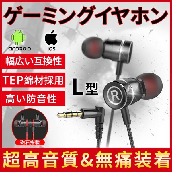 有線イヤホン 耳入れ式 携帯ゲーム マイク付き 抗電流音 ゲーム 高音質 L字型 重低音 通話対応 荒野行動