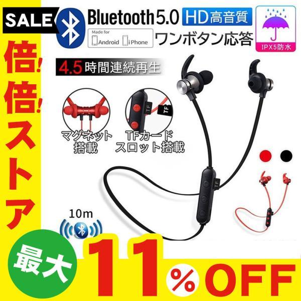 ワイヤレスイヤホン Bluetooth4.2 イヤホン スポーツ ランニング TF無線 イヤホン マグネット 両耳 防水 防塵 防汗 人間工学設計|kuri-store