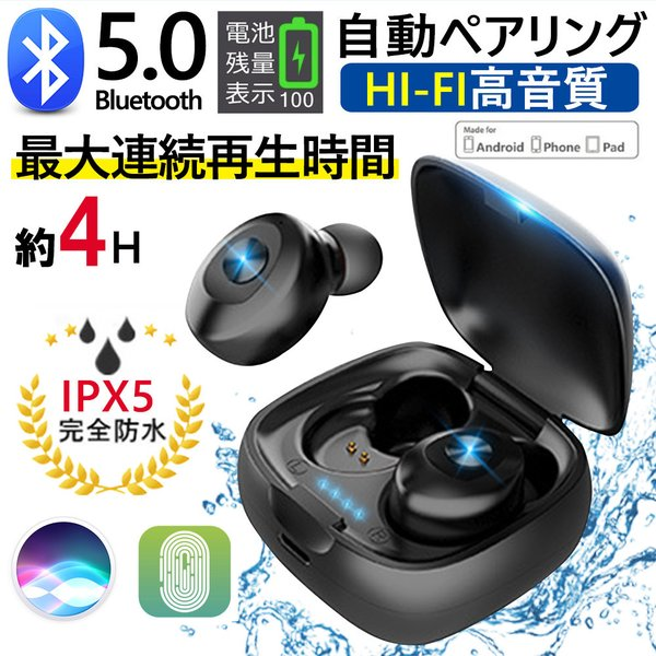 ワイヤレスイヤホンBluetoothイヤホンイヤフォンブルートゥース高音質iPhoneandroidヘッドセット付き片耳カナル型
