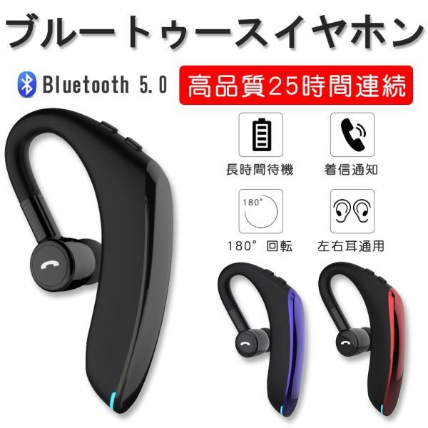 ワイヤレス イヤホン イヤホン5.0 左右耳通用 ワイヤレスイヤホン Bluetooth 5.0超長待機180日 高品質28時間連続 耳掛け型 180度回転   片耳|kuri-store