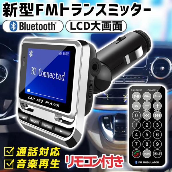 FMトランスミッター TC Bluetooth ワイヤレス ハンズフリー通話 有線接続|kuri-store