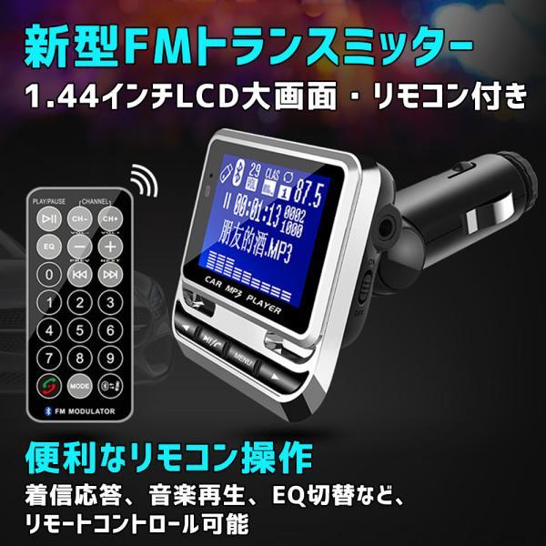 FMトランスミッター TC Bluetooth ワイヤレス ハンズフリー通話 有線接続|kuri-store|02