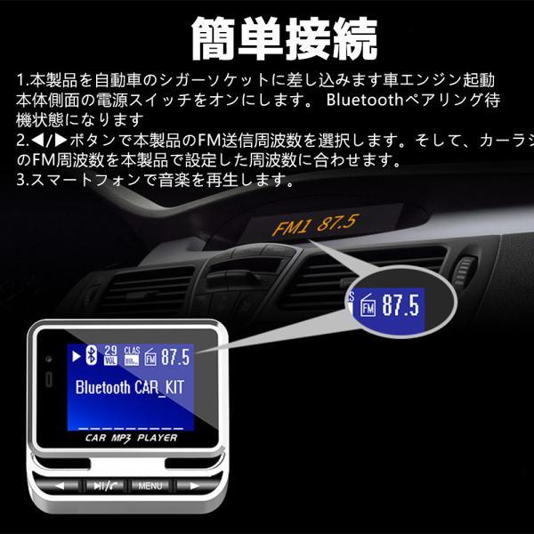 FMトランスミッター TC Bluetooth ワイヤレス ハンズフリー通話 有線接続|kuri-store|04