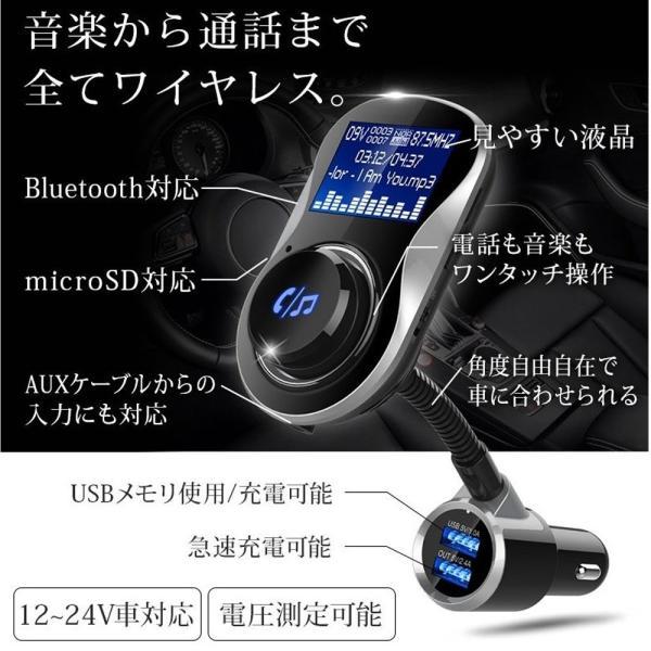 FMトランスミッター Bluetooth 4.1  高音質 Mp3プレーヤー TFカード/Aux-in対応 トランスミッター 12〜24V車対応 対応 iPhone|kuri-store|02