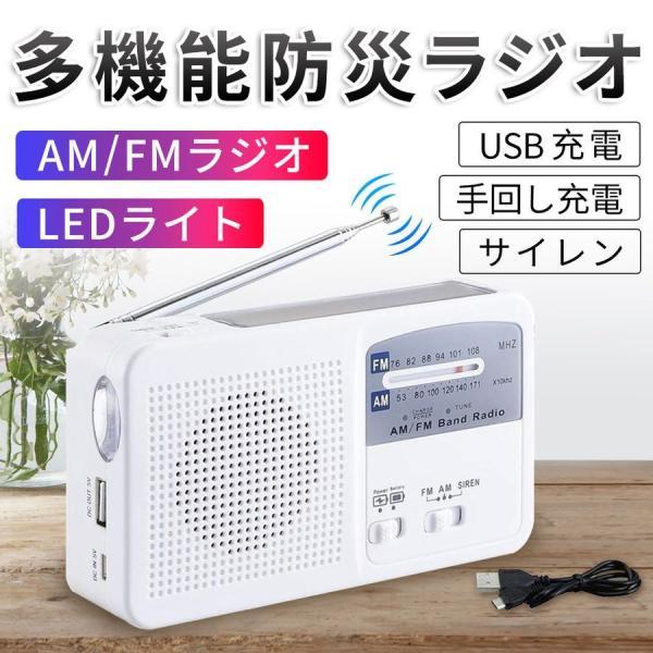 ラジオ防災ラジオFM/AM/対応LEDライト付きスマホ充電 手回し充電/太陽光充電対応防災/語学学習