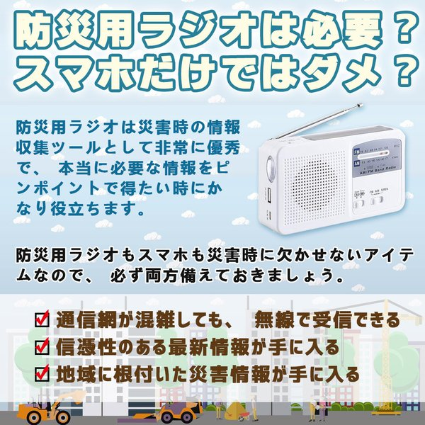ポータブルラジオ FM/AM/対応 500MaH大容量バッテリー防災ラジオ スマートフォンに充電可能 手回し充電/太陽光充電対応 自然災害に備え|kuri-store|02