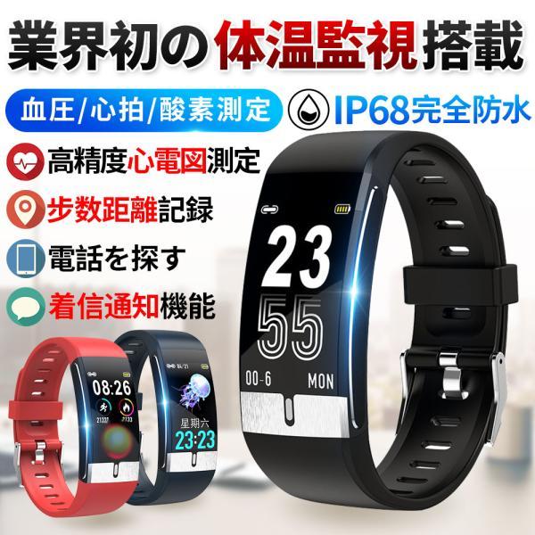 スマートウォッチ 本体 iPhone Androidアンドロイド 対応 日本語説明書 LINE Bluetooth4.0 高精度血圧測定リストバンド IP67防水 W8|kuri-store