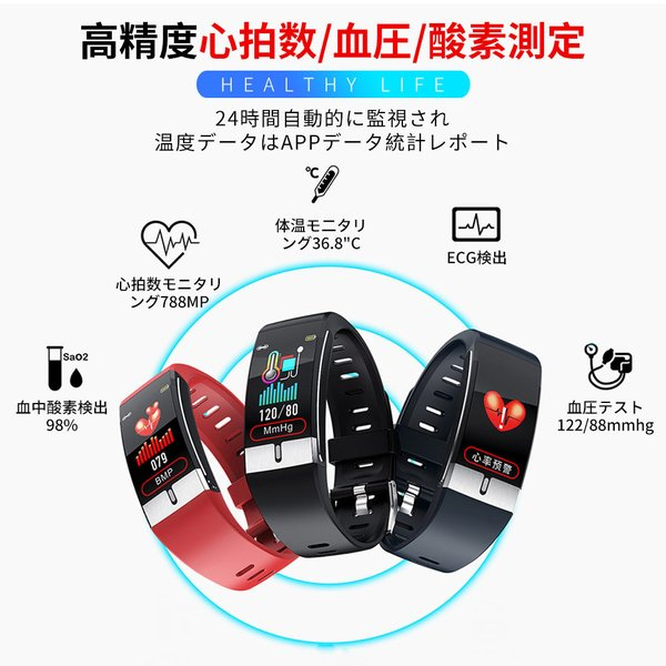 スマートウォッチ 体温監視 心電図 血圧/心拍/歩数 IP68防水 line対応 睡眠検測 着信電話通知 天気予報 HD大画面 急速充電|kuri-store|08