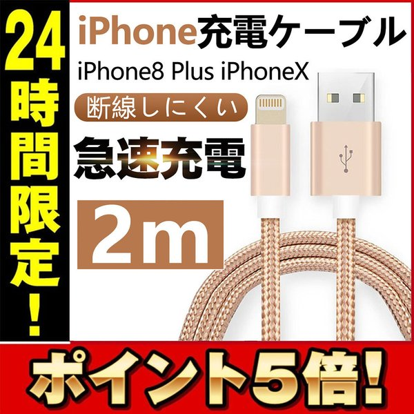 iPhone充電ケーブル 長さ2m急速充電 充電器 USBケーブル iPad iPhone用 充電ケーブル iPhone8 Plus iPhoneX|kuri-store|01