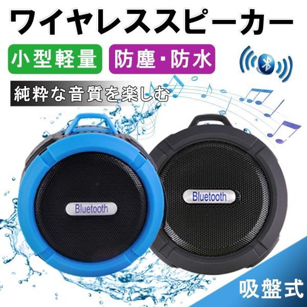 ブルートゥースBluetoothスピーカー防水ブルート高音質小型重低音iPhoneスマホワイヤレスステレオハンズフリー高品質おし