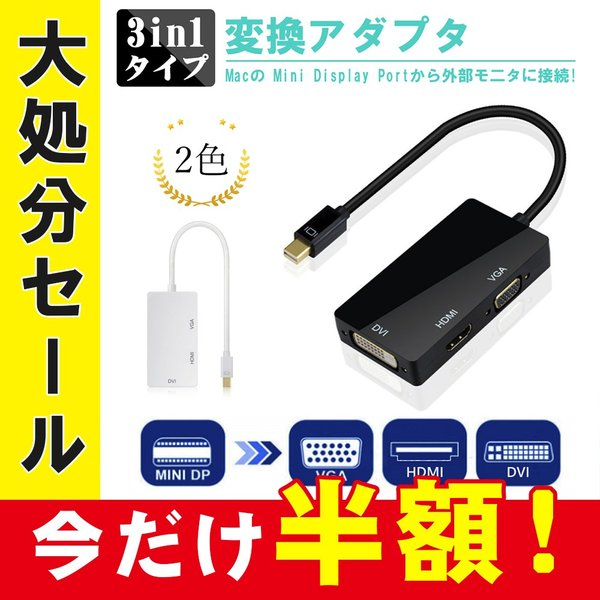 変換コネクタ 変換 アダプター Mini DisplayPort ミニディスプレイポート HDMI DVI VGA 3in1 ケーブル