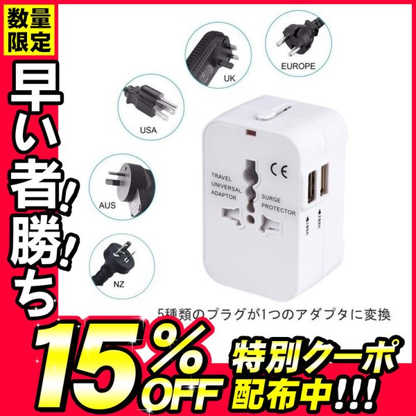 旅行用変換プラグ 海外変換アダプター 全世界対応マルチアダプター 海外旅行用充電器 デュアル USB充電 2ポート付き 変換コンセント|kuri-store