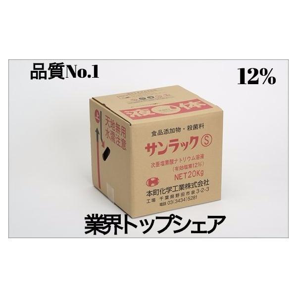 次亜塩素酸ナトリウム 20kg サンラックS 次亜塩素酸ソーダ12%
