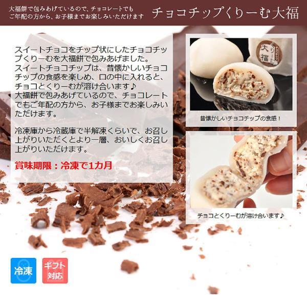 スイーツ ギフト ハロウィン お菓子 子供 2018 プレゼント 贈り物 和菓子 送料無料 アイスクリームのような 抹茶 チョコ くりーむ大福 等 5種類の大福15個入|kuriya|13