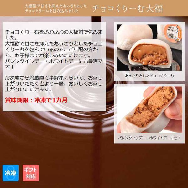 スイーツ ギフト ハロウィン お菓子 子供 2018 プレゼント 贈り物 和菓子 送料無料 アイスクリームのような 抹茶 チョコ くりーむ大福 等 5種類の大福15個入|kuriya|14