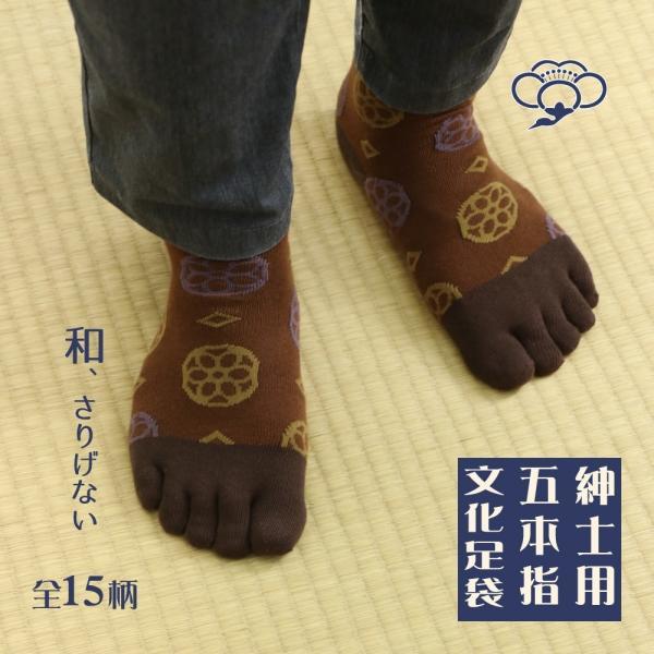 紳士文化足袋・新作