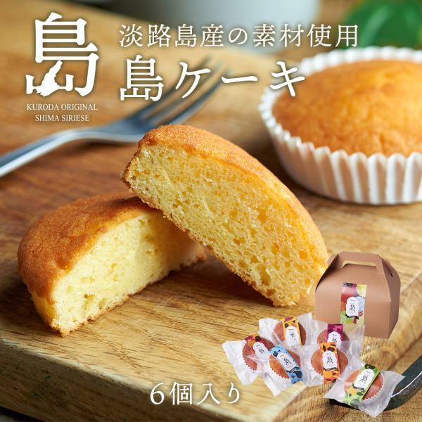 国産淡路島産ケーキ6個セット焼き菓子洋菓子デザートスイーツお土産島ケーキ