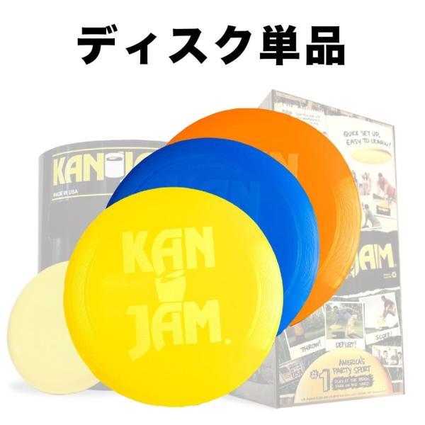 カンジャム フリスビー ゲームセット KanJam|kurokicorp