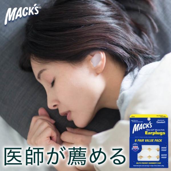 耳栓 マックスピロー 2個注文でホワイト 1ペアおまけキャンペーン中 シリコン ソフト 6ペア Macks Pillow 正規品 人気テレビで紹介