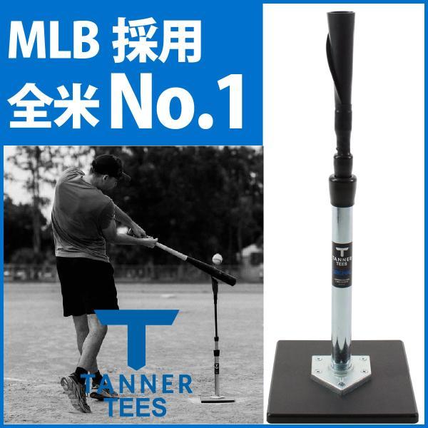 タナーティー バッティングティー スタンド 正規品 1ヶ月保証 Tanner Tee kurokicorp