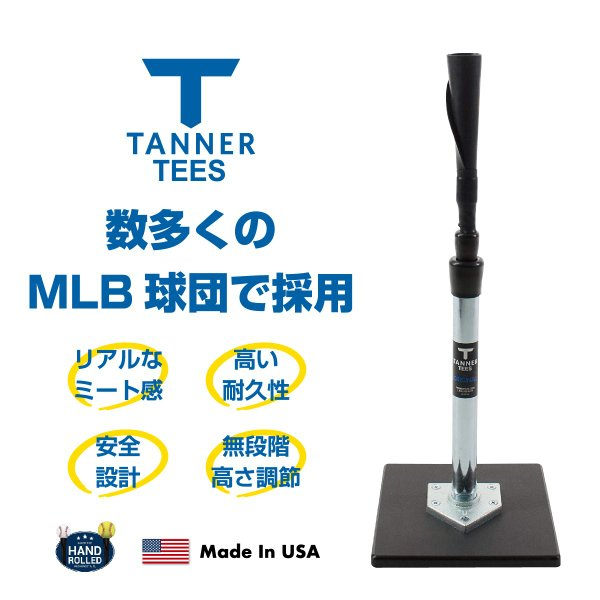 タナーティー バッティングティー スタンド 正規品 1ヶ月保証 Tanner Tee|kurokicorp|03