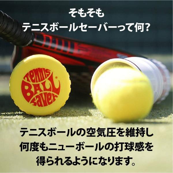 テニスボール セーバー Tennis Ball Saver ボールの空気圧を維持 何度もニューボールの打球感|kurokicorp|03