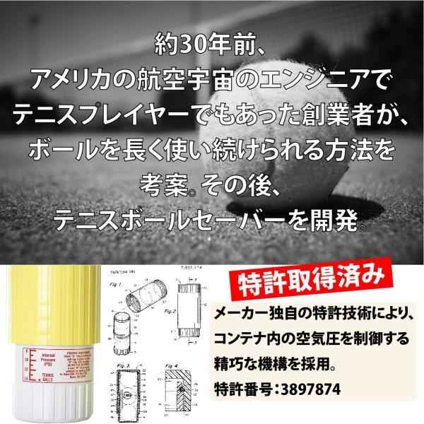 テニスボール セーバー Tennis Ball Saver ボールの空気圧を維持 何度もニューボールの打球感|kurokicorp|05