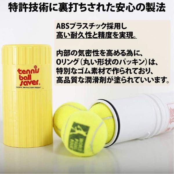 テニスボール セーバー Tennis Ball Saver ボールの空気圧を維持 何度もニューボールの打球感|kurokicorp|07