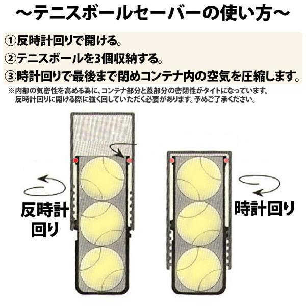 テニスボール セーバー Tennis Ball Saver ボールの空気圧を維持 何度もニューボールの打球感|kurokicorp|08