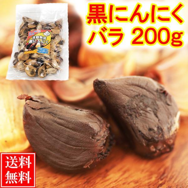 黒にんにく 青森産 バラ 波動熟成 200g 送料無料 お試し